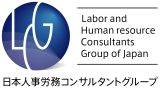 社会保険労務士とコンサルタントの集団 日本人事労務コンサルタントグループ
