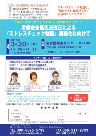 3月20日セミナー_01s