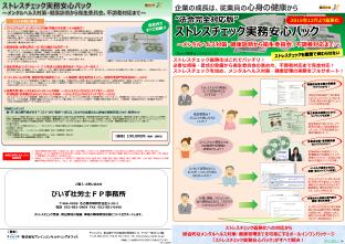 151122psr_scpack_leaflet-ss