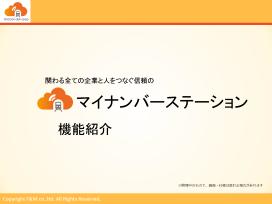 マイナンバーステーション機能紹介_ページ_01