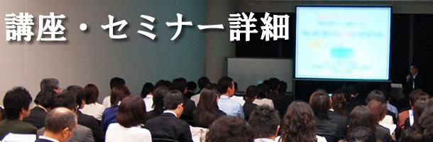 seminar-title